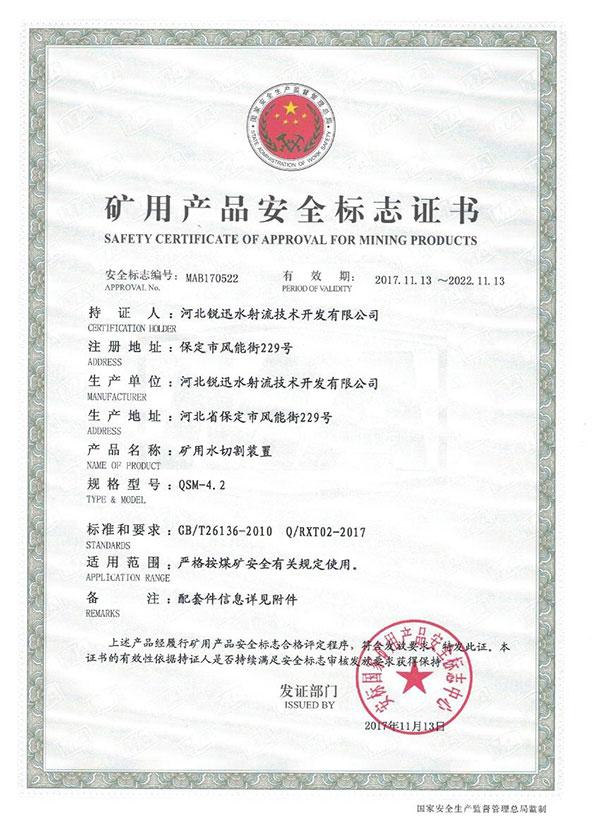 热烈祝贺我公司矿用水切割装置获矿用产品安全标志MA证书